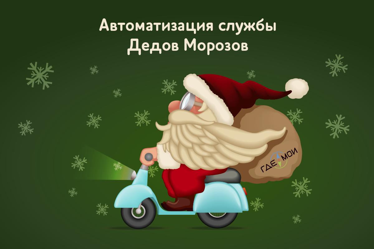 Автоматизация службы Дедов Морозов - 1