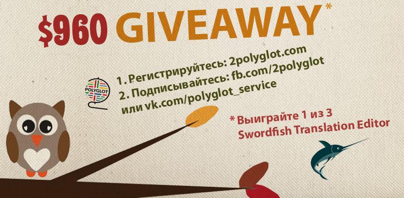 Конкурс для переводчиков от международной лингвистической фриланс-платформы Polyglot - 1