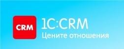 1C:CRM.Описание - 1