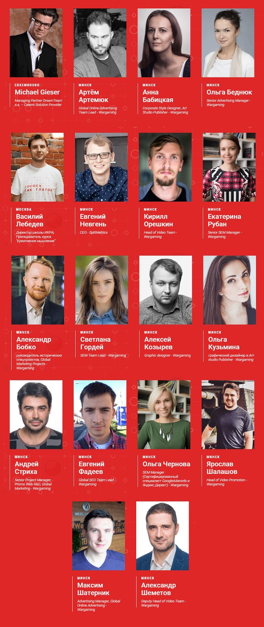 ROMI Сon — маркетинговая конференция в Минске - 2