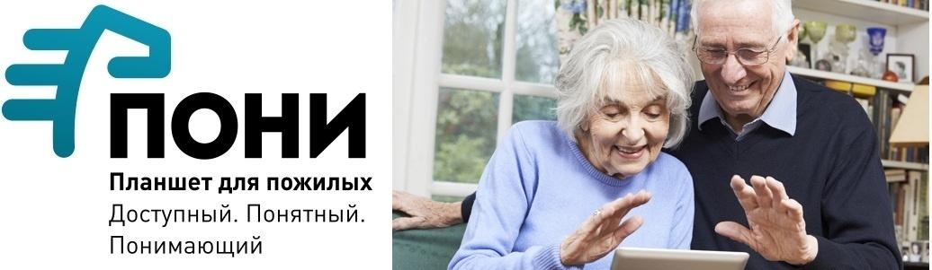 Концепция «ИТ для пожилых». Интерес IBM и Apple к теме обеспечения пожилых планшетами - 1