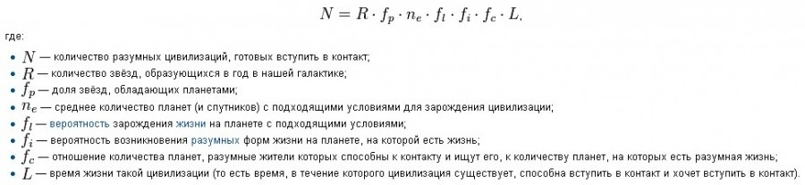 К анализу гипотезы Дрейка и парадокса Ферми - 2