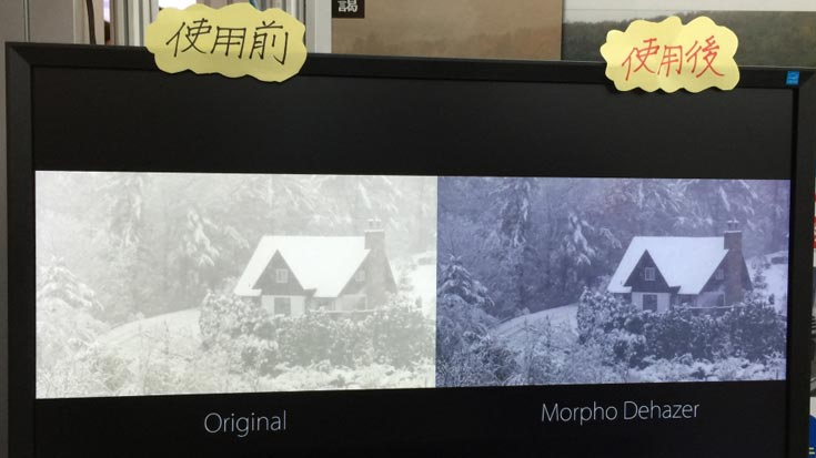 Пока технология Morpho Dehazer подходит для стационарных камер, но в перспективе разработчик рассчитывает адаптировать ее и для бортовых камер