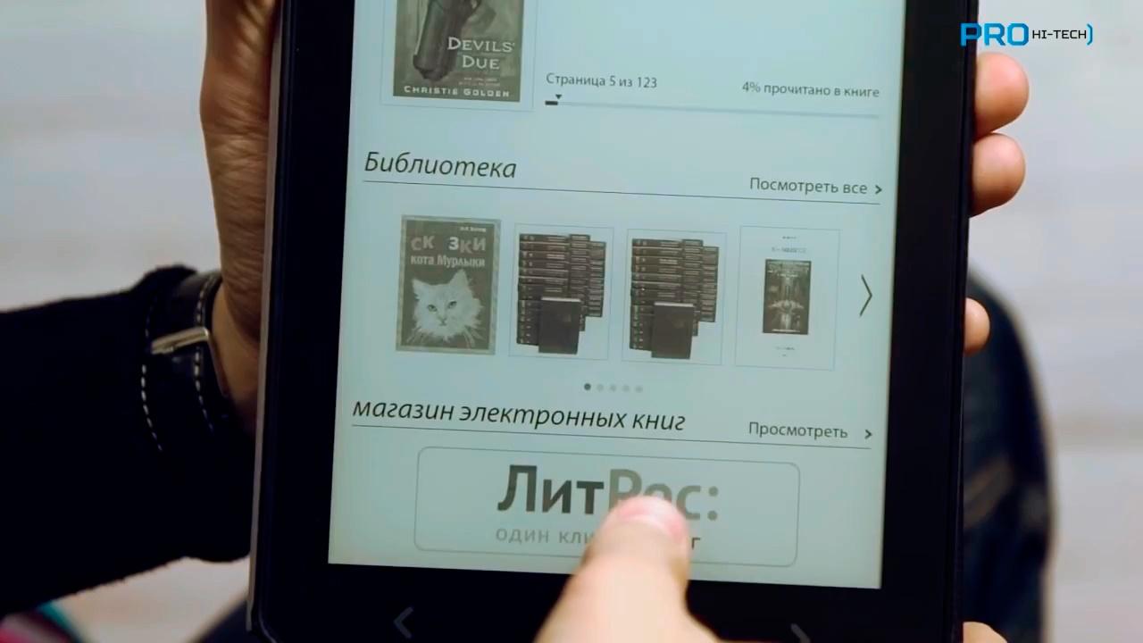 Большой тест: 8 электронных книг - 11