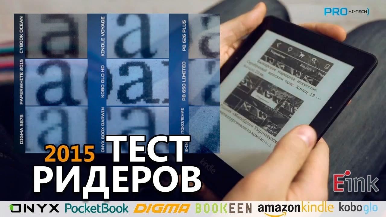 Большой тест: 8 электронных книг - 1