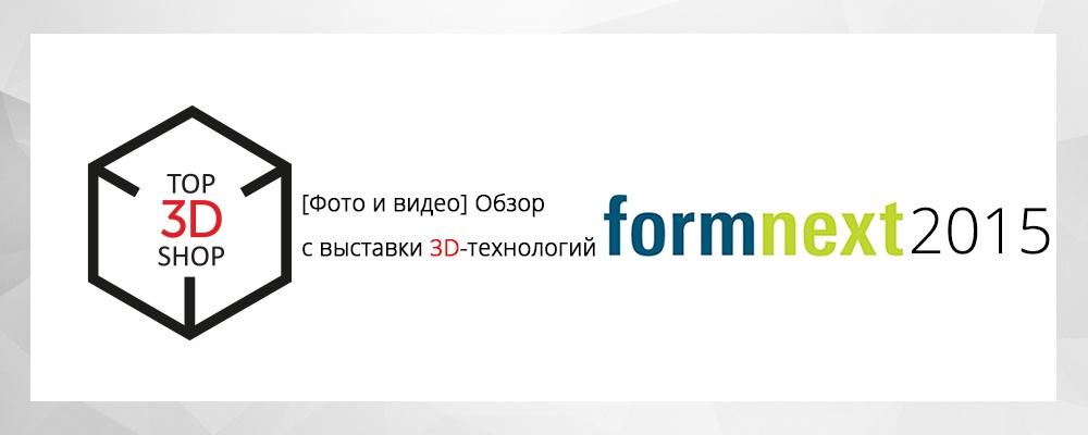 Обзор с выставки 3D-технологий Formnext 2015 - 1