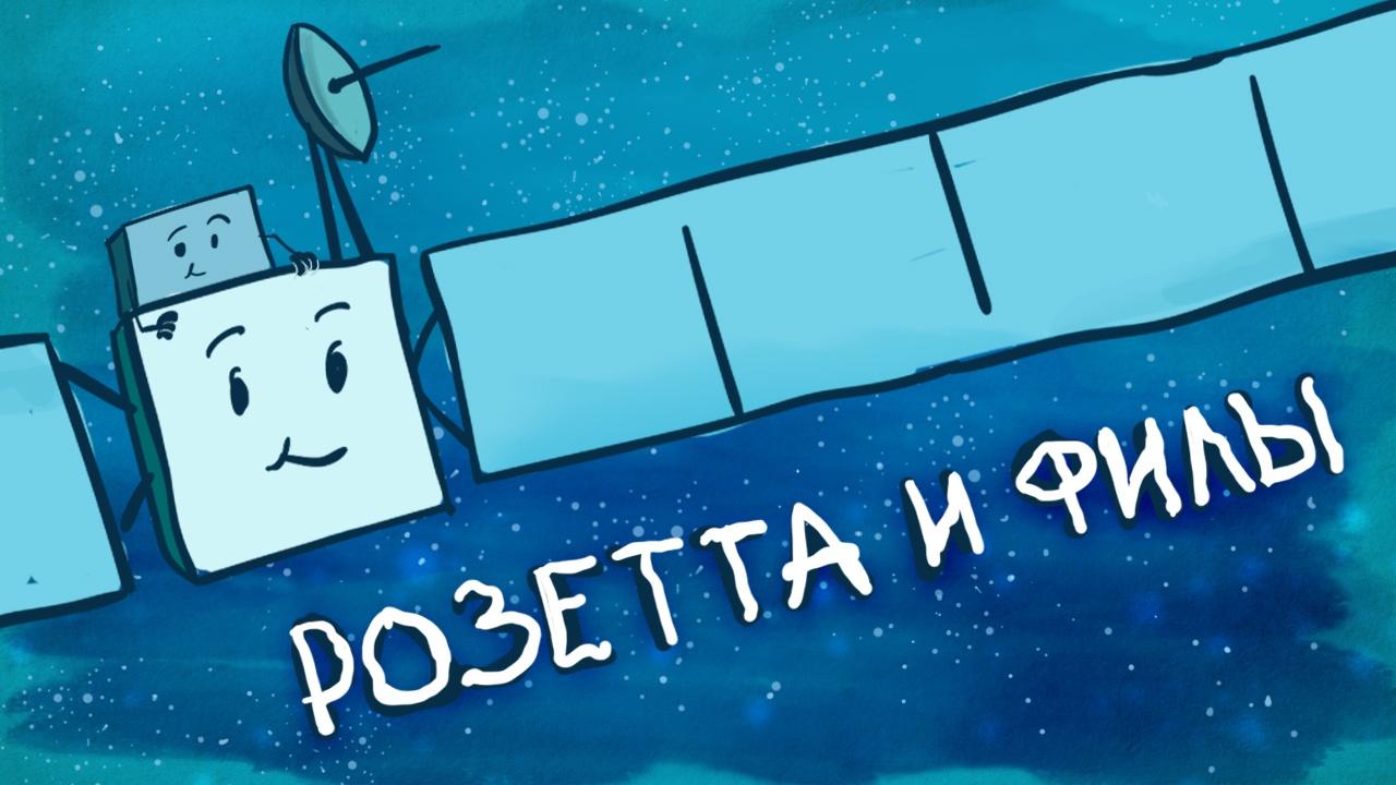 «Розетта» и «Филы» - 1