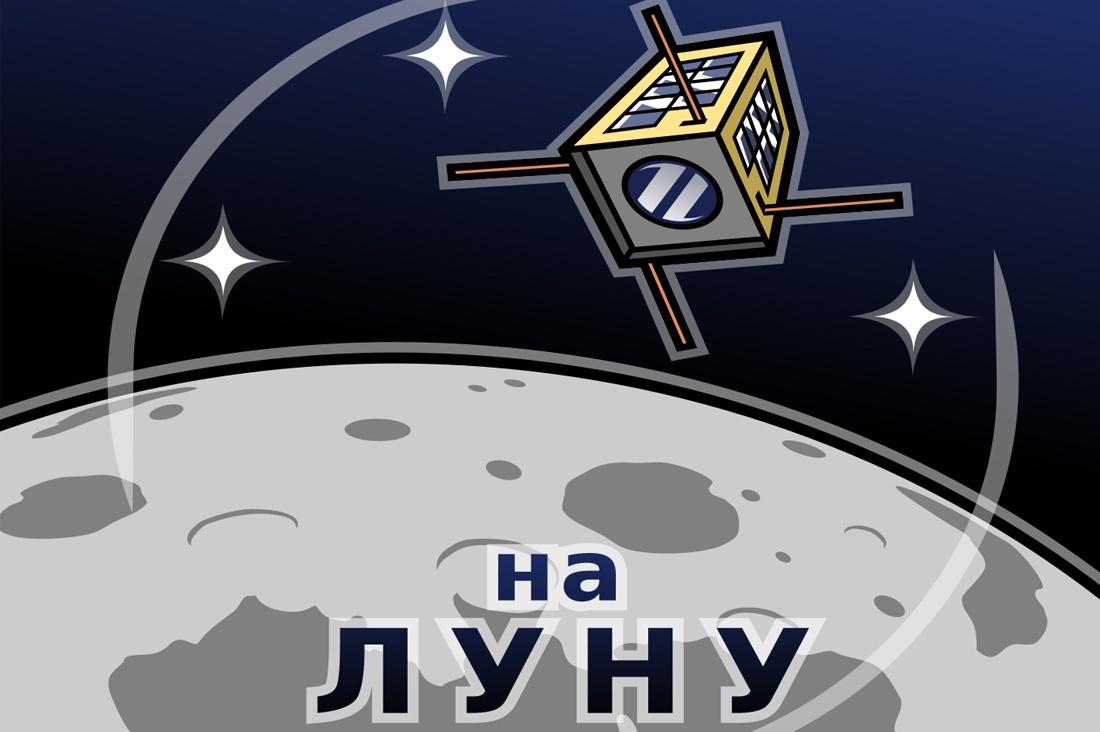 Спутнику быть - 1