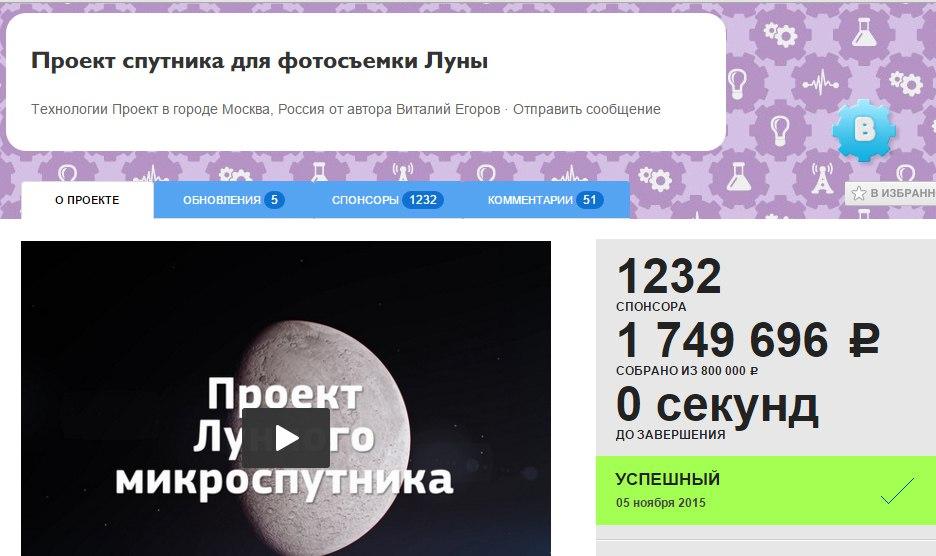 Куда пойдут деньги спонсоров проекта спутника Луны - 1