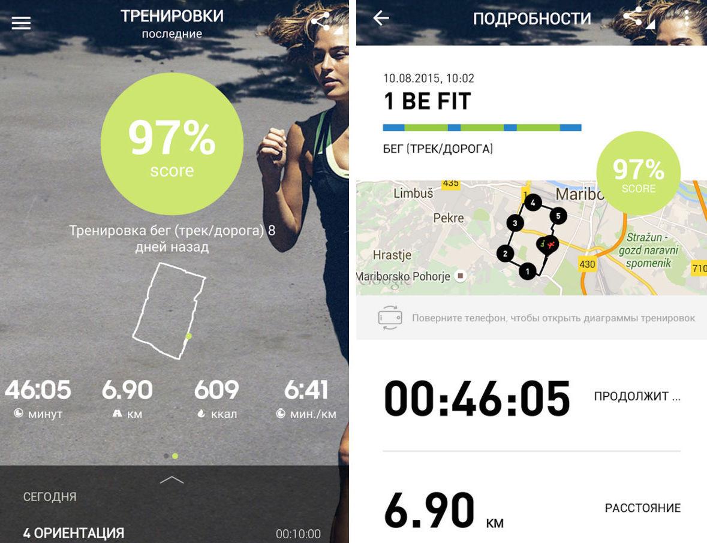 Приложения, которые отправляют статистику в Google Fit - 5