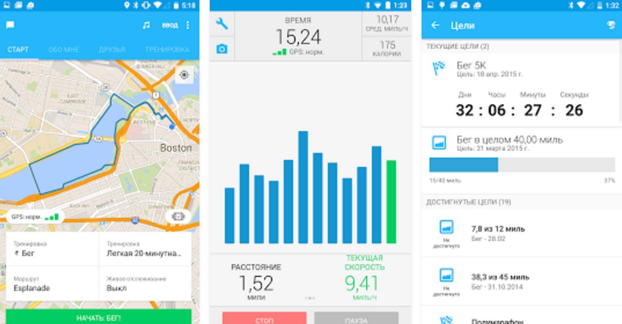 Приложения, которые отправляют статистику в Google Fit - 8