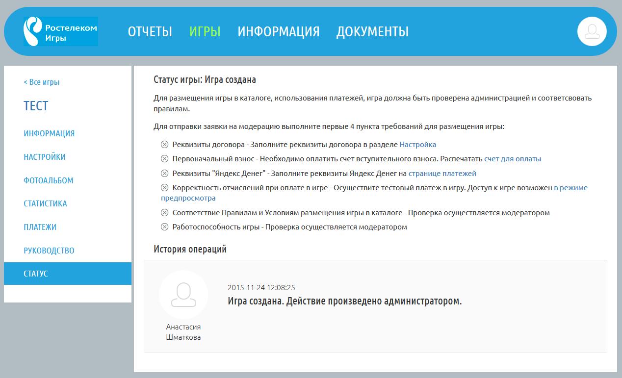 Ростелеком запустил свой Steam - 2