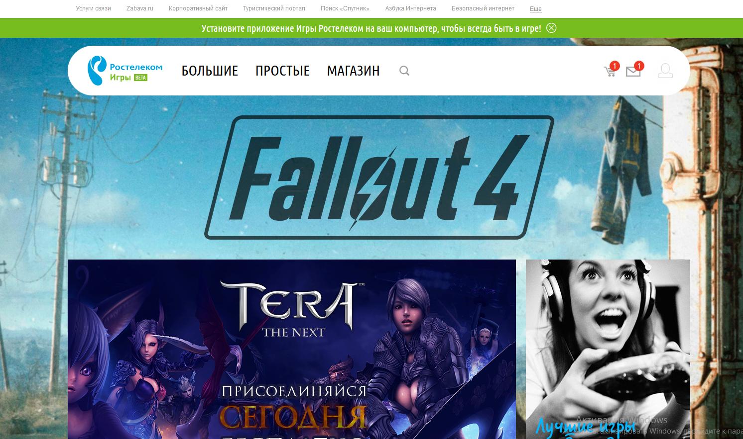 Ростелеком запустил свой Steam - 1