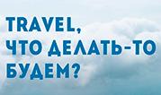 Фантазии о будущем туризма - 6