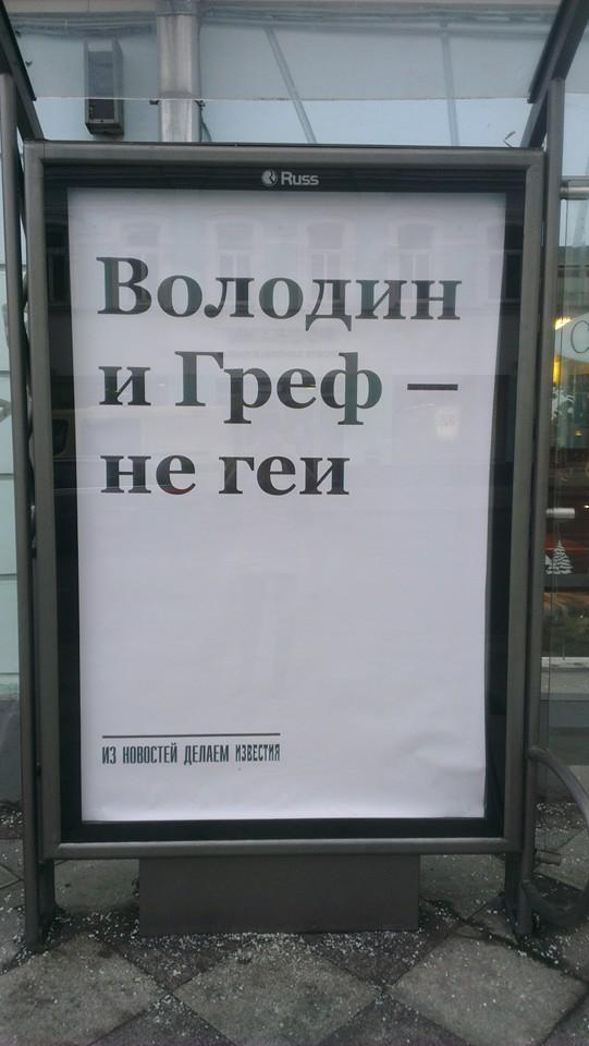 Главред «Известий»: Баннер «Володин и Греф не геи» — не рекламная кампания «Известий» - 1