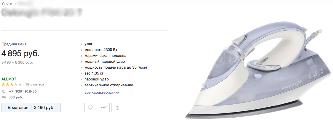Обзор единственного в России «умного» утюга Redmond SkyIron - 34