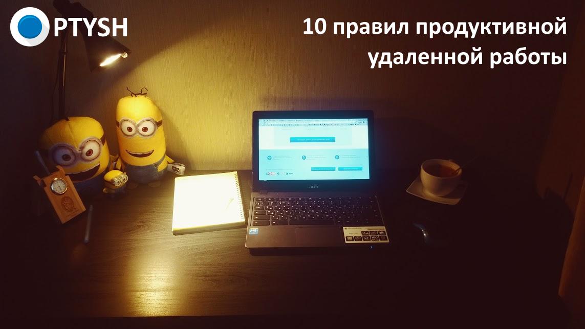 10 простых советов, чтобы повысить продуктивность удаленной работы - 1