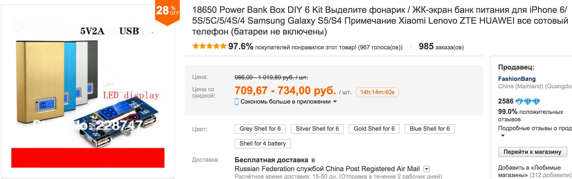 DIY PowerBank на 17000 честных миллиампер-часов - 3