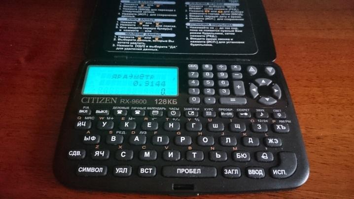 Электронная записная книжка Citizen RX-9600 - 21
