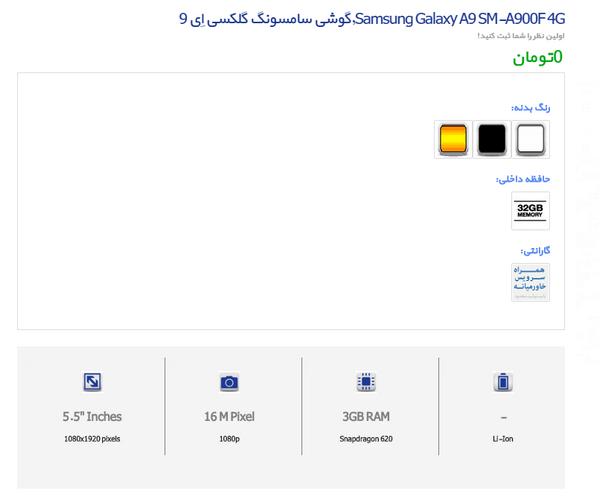 Смартфон Samsung Galaxy A9 анонсируют в первый день зимы