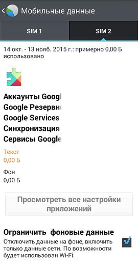 4 вещи, которые огорчают в Android 6 - 2
