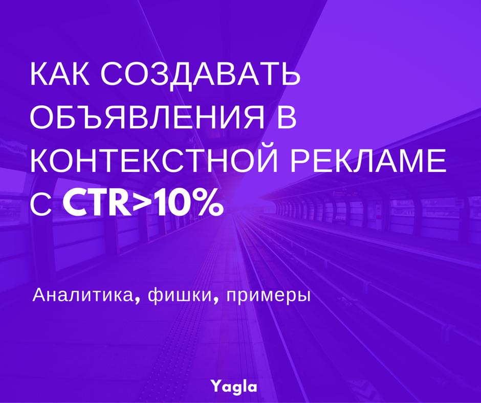 Как создавать объявления в контекстной рекламе с CTR выше 10% - 1