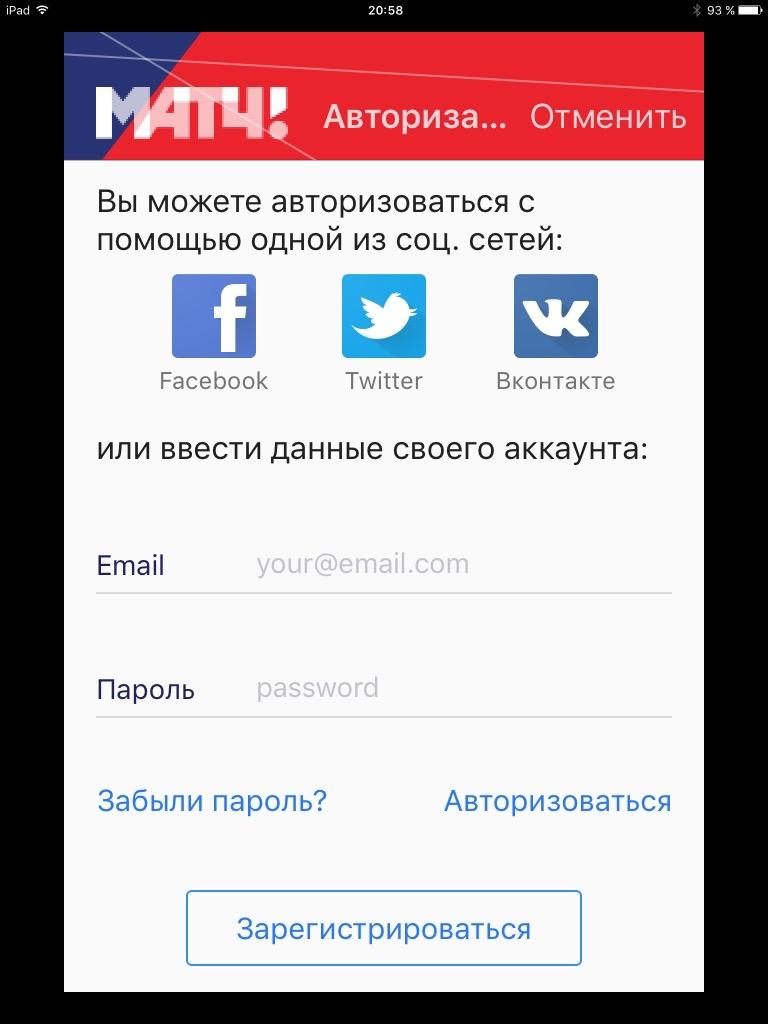 Открытка компании: Почему у Матч ТВ нет приложения под iPad? - 2