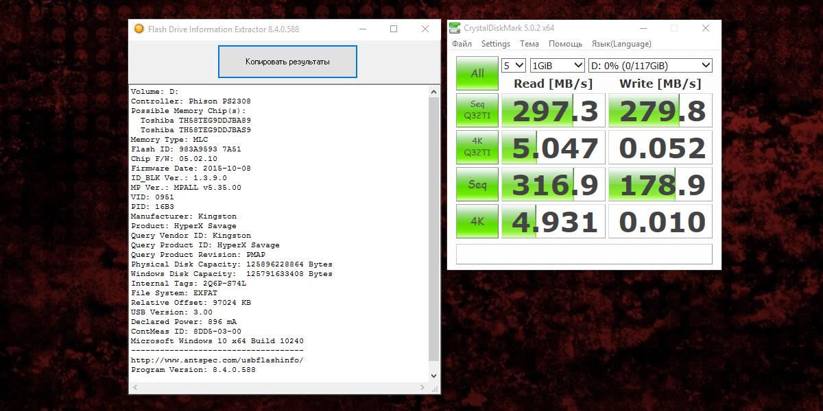 [Тестирование] USB накопитель HyperX Savage USB 3.1 Gen 1 емкостью 128 гигабайт - 10