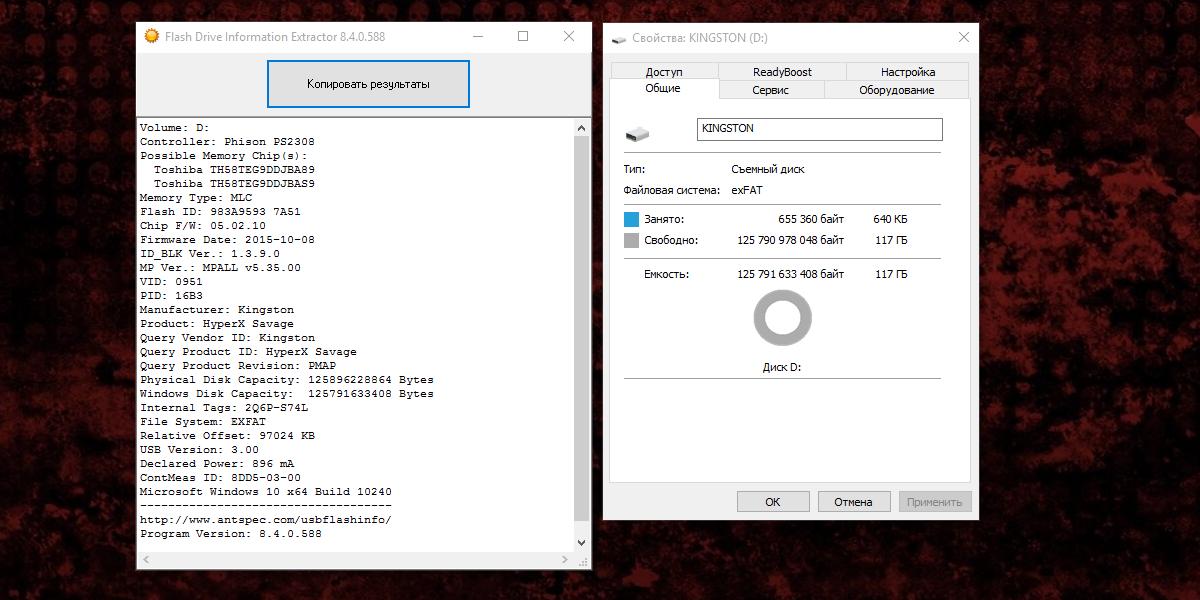 [Тестирование] USB накопитель HyperX Savage USB 3.1 Gen 1 емкостью 128 гигабайт - 8