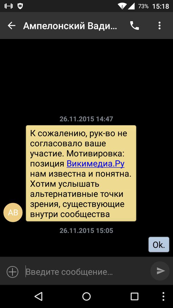 В Роскомнадзоре прошла встреча с обычными пользователями Википедии - 2