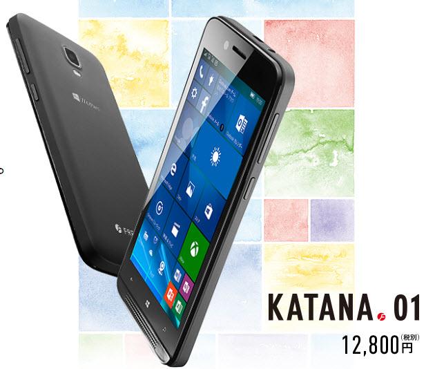 Смартфон FreeTel Katana 01 с Windows 10 Mobile поступит в продажу 30 ноября по цене чуть более $100