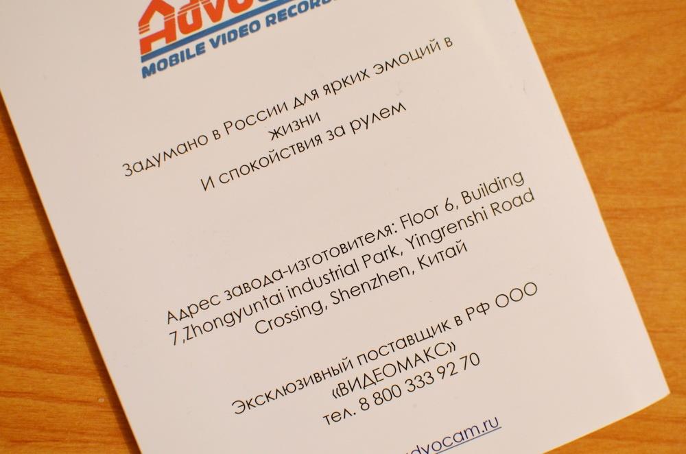 Китайская копия или оригинальный продукт – ответ клеветникам: разбираемся подробно со спортивной камерой AdvoCam - 22