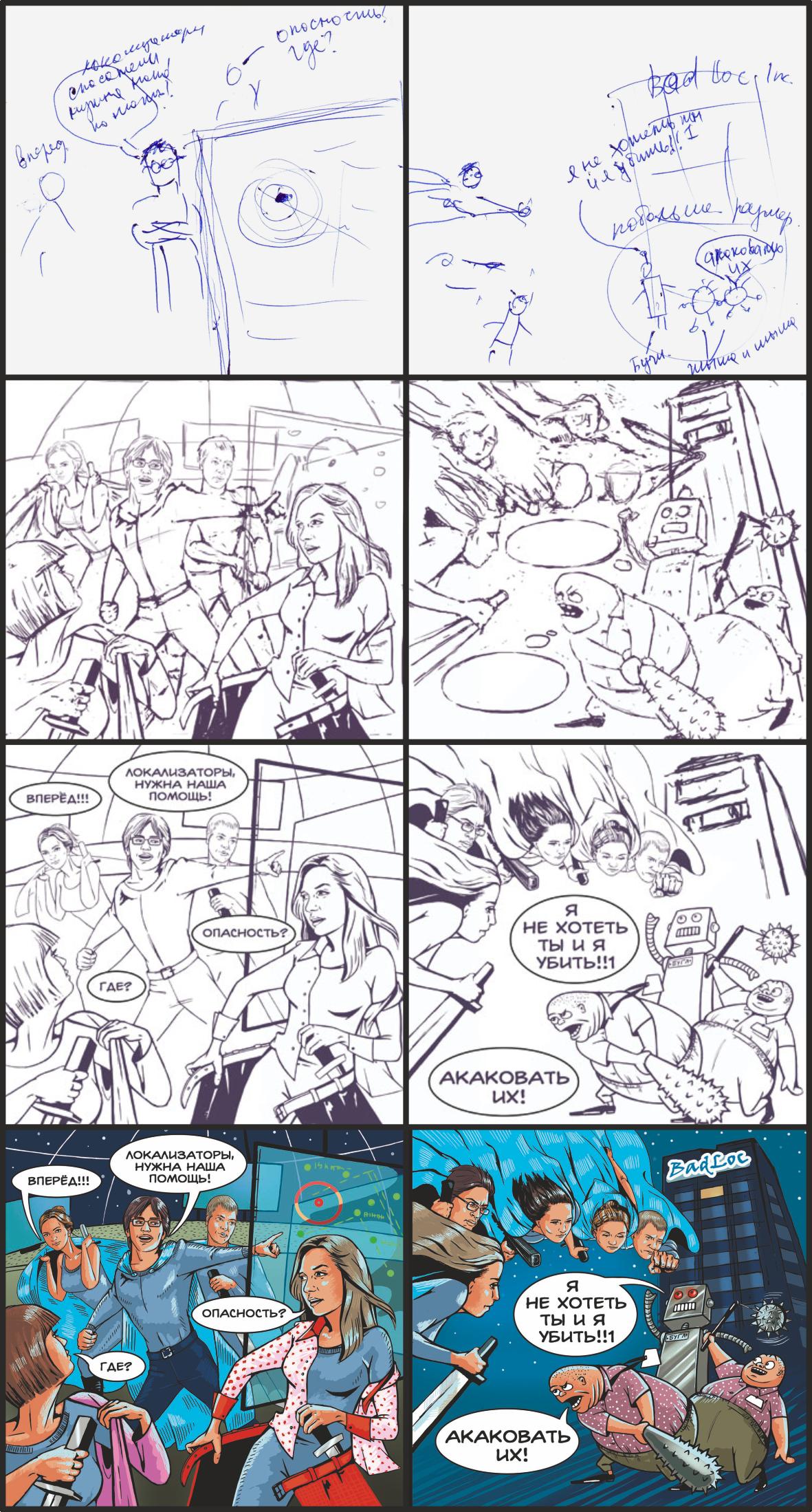 От локализации к комиксам, или как сделать раздаточный материал запоминающимся - 3