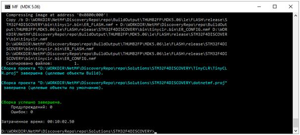 Запуск .Net Micro Framework 4.4 на STM32F4Discovery - 4