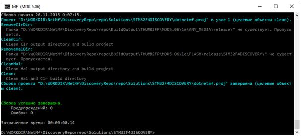 Запуск .Net Micro Framework 4.4 на STM32F4Discovery - 5