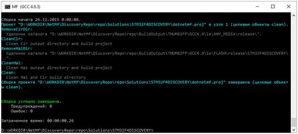 Запуск .Net Micro Framework 4.4 на STM32F4Discovery - 6