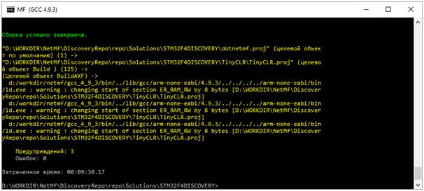 Запуск .Net Micro Framework 4.4 на STM32F4Discovery - 9