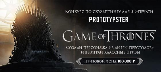Prototypster запускает конкурс по мотивам «Игры престолов» - 1