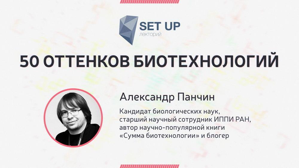 Открытие научно-популярного лектория Set Up 5 декабря - 2
