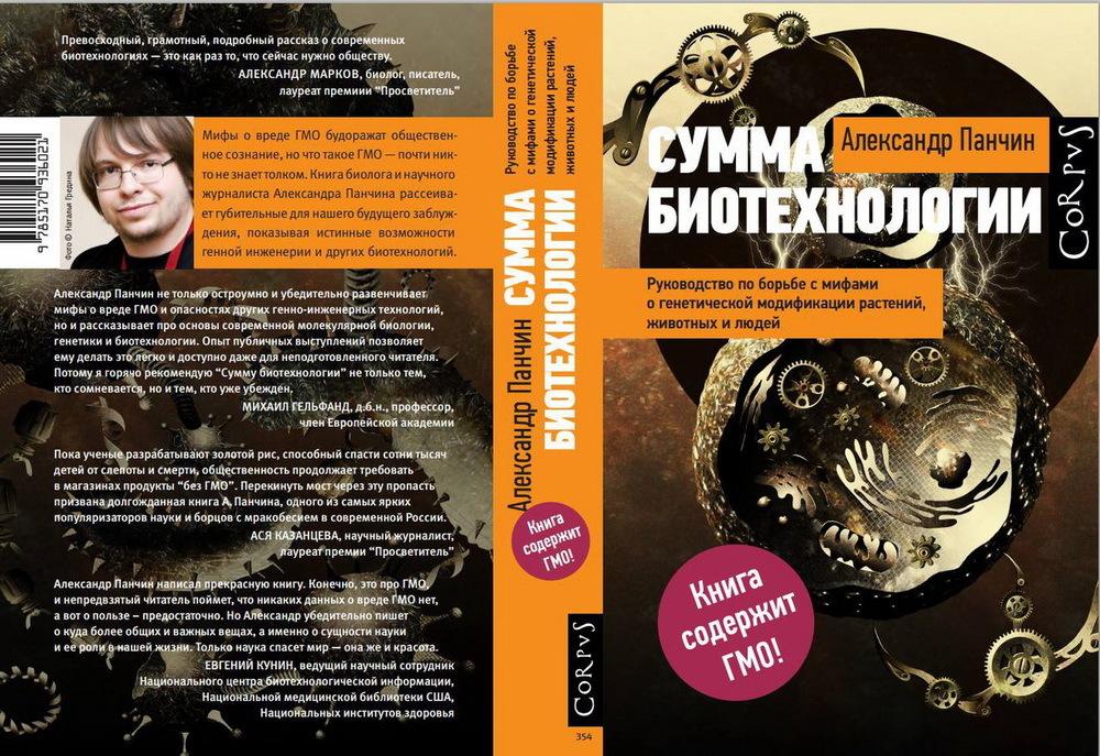 Открытие научно-популярного лектория Set Up 5 декабря - 3