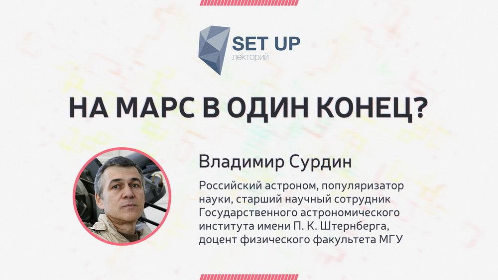 Открытие научно-популярного лектория Set Up 5 декабря - 5