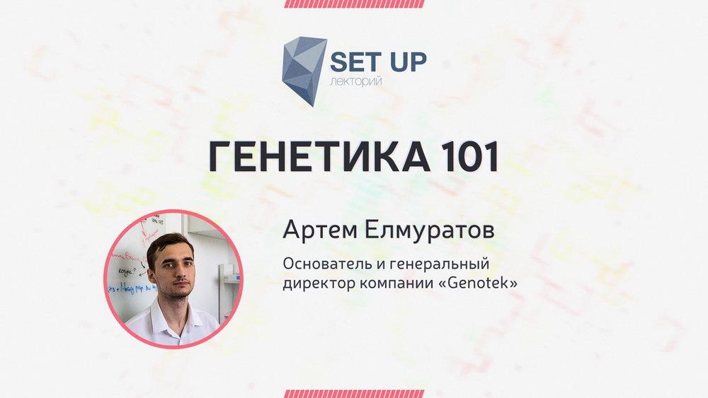 Открытие научно-популярного лектория Set Up 5 декабря - 7