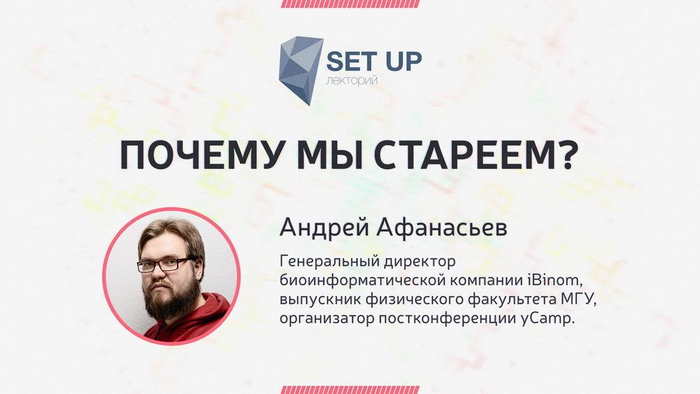 Открытие научно-популярного лектория Set Up 5 декабря - 9