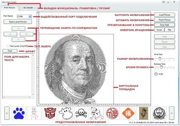Обзор граверного лазера NEJE или перспективная бизнес модель - 15
