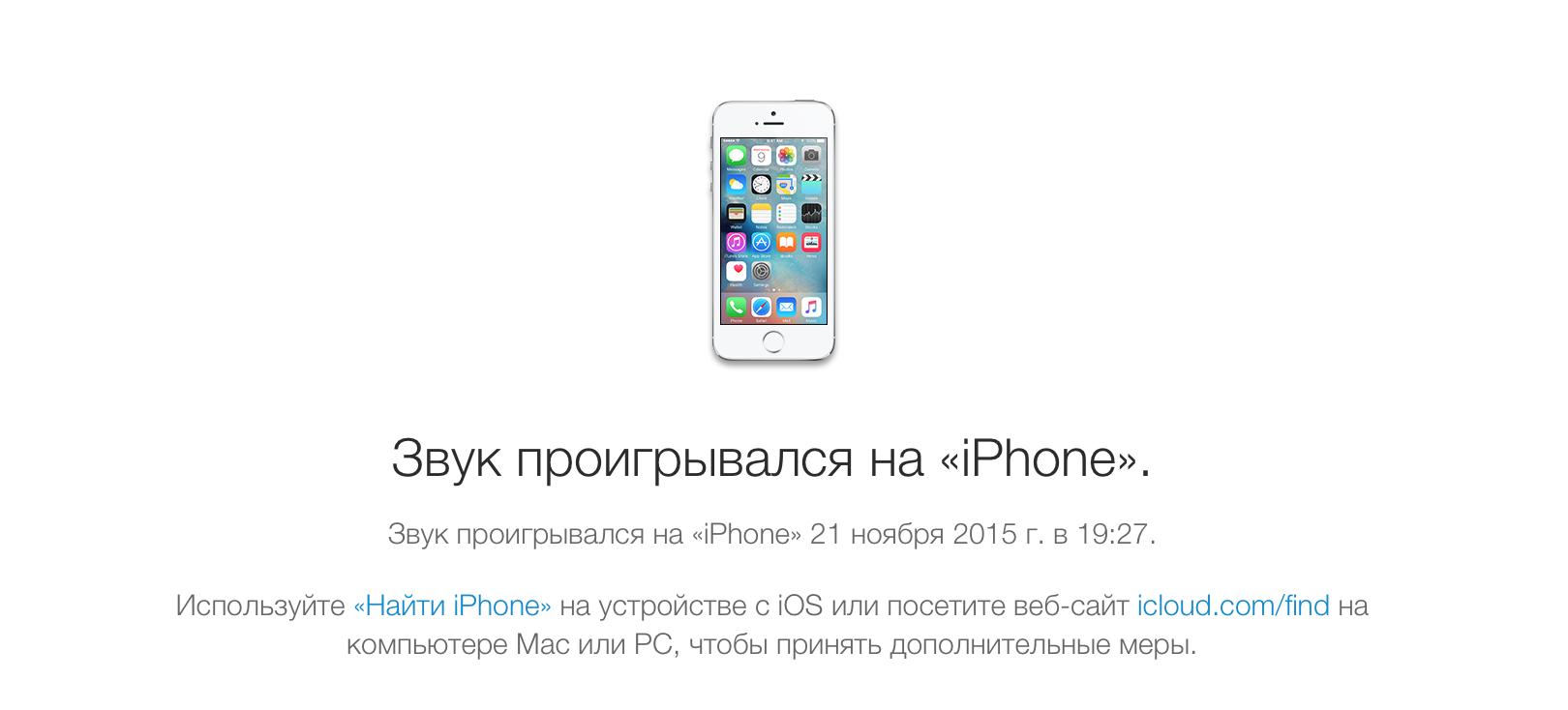 Как «угнать» iPhone, которого у вас уже нет - 2