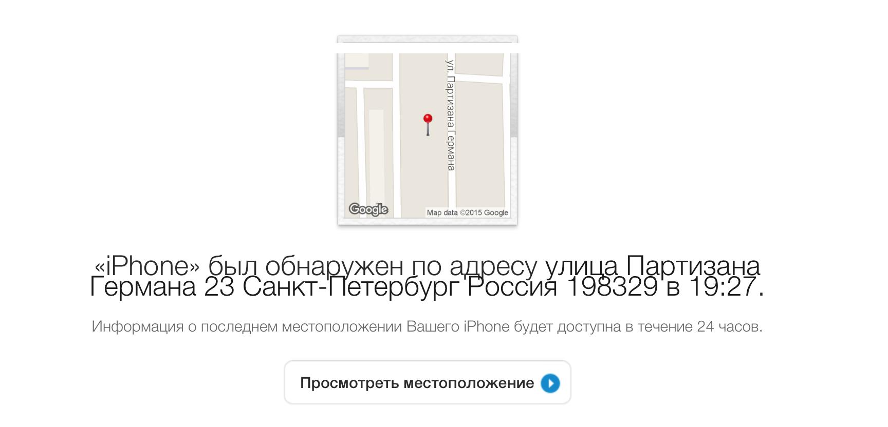 Как «угнать» iPhone, которого у вас уже нет - 3