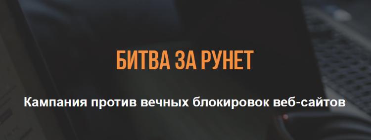 «Роскомсвобода» в суде обжалует механизм вечной блокировки сайтов - 1