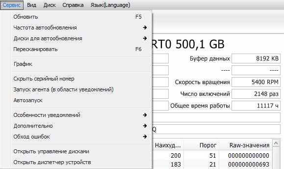 Как держать SSD на Windows в тонусе - 3