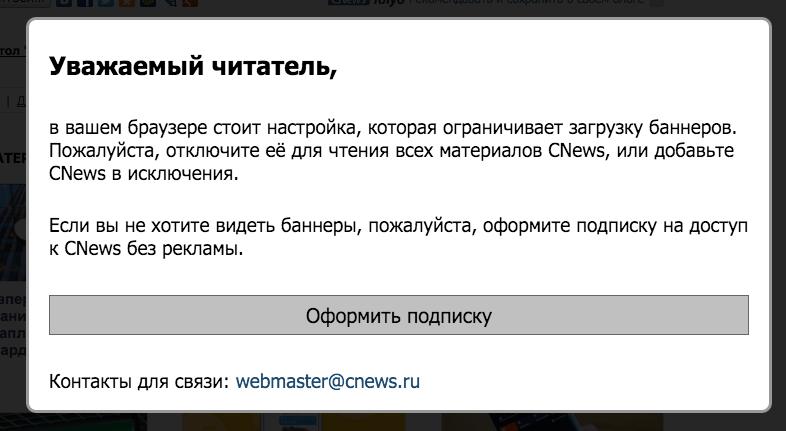 Ограничение доступа к страницам пользователям «баннерорезалок», мнения экспертов - 2