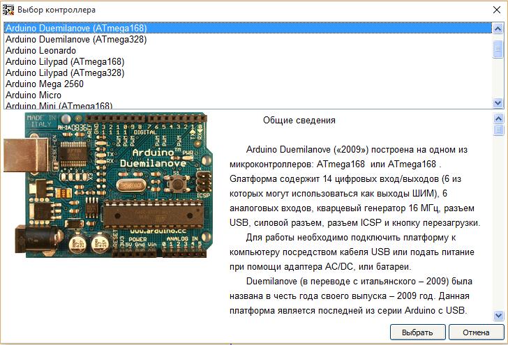 Разрешите представиться – проект FLProg - 9